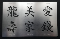 Chinese Characters Writing Words Symbol Stencil SET1